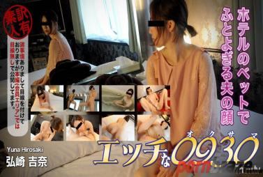 Japanese Video Lustful housewives