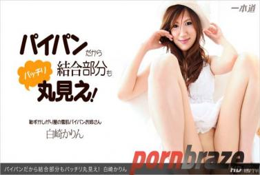 [No1. 10musume – 092212_01] - Nao Shiraisi's super cute girl - JAV HD