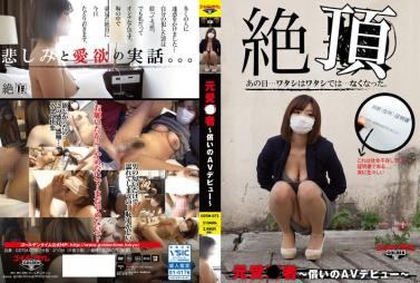 [MOND-013] Lewd Nurses Raped The Patients - JAV Censored