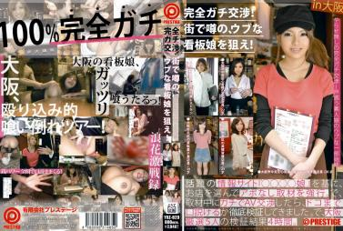 [SKY-318] Sky Angel Vol.191 - Chiemi Yada