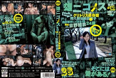 MCSR-223 To Yoshijukuonna Such Would Have Committed Rape