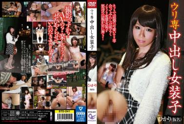 SCPX-143 Famous Womens Anna Who Came To The Hot Spring Report Porori Visible Rainy Day Fliers In Fro