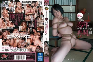 DTKM-038 Because Let Someone Inspire My Mother Me Yarra To The Kimis Mother Star Sakura Kazuki Ayano