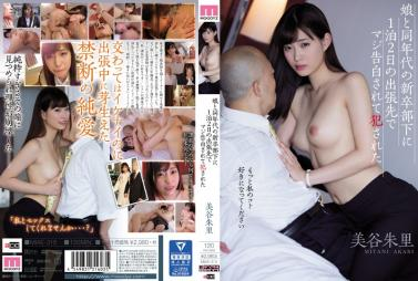 SNIS-848 I Do Not Have It Blew So In My Life - Natsukawa Akari