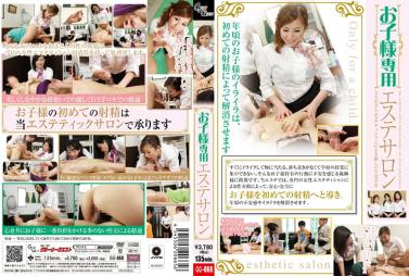 Watch 1000Giri 140813 aina Shaved label Invisible Nipple with rotor masturbation PAI.2 online