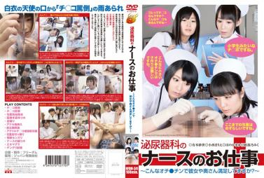 DreamTicket UFD-067 Nonoka Isumi Angel Of White Coat And Sexual Fountain