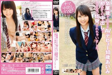 Prestige TEM-054 A Married Woman Who Complains To A Man With Neighborhood Troubles Is Caught Inside