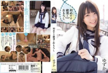 NHDTB-084 Crying Apology Sex Caught Chest Fucking Girls Student Who Is Stressed By Misrepresentation