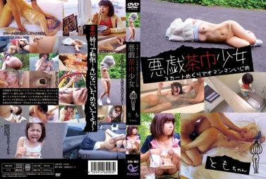 AuroraProjectANNEX APNS-008 Mayu Sato Young childs beautiful girl nicknamed Pin, sexual disposition